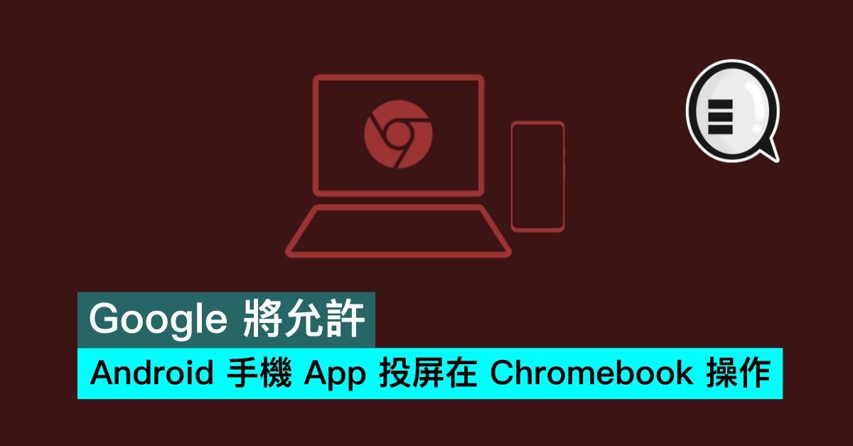 Google 將允許 Android 手機 App 投屏在 Chromebook 操作